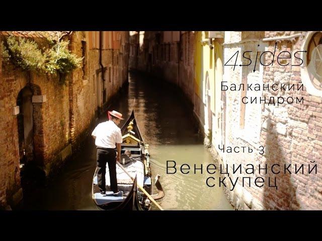 Балканский синдром - Часть 3 - Венецианский скупец