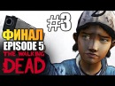 The Walking Dead | Эпизод 5: Нет Пути Назад | Финал