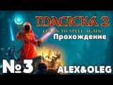 Прохождение Magicka 2 - [Глава 3]