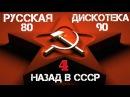 Русская Дискотека 80-90-х - Назад в СССР часть 4