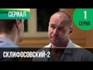 Склифосовский 2 сезон 1 серия - Склиф 2 - Мелодрама | Фильмы и сериалы - Русские мело...