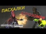 Пасхалки CS GO, Курозомби !