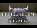 Шапка шлем викинга Hat helmet Viking
