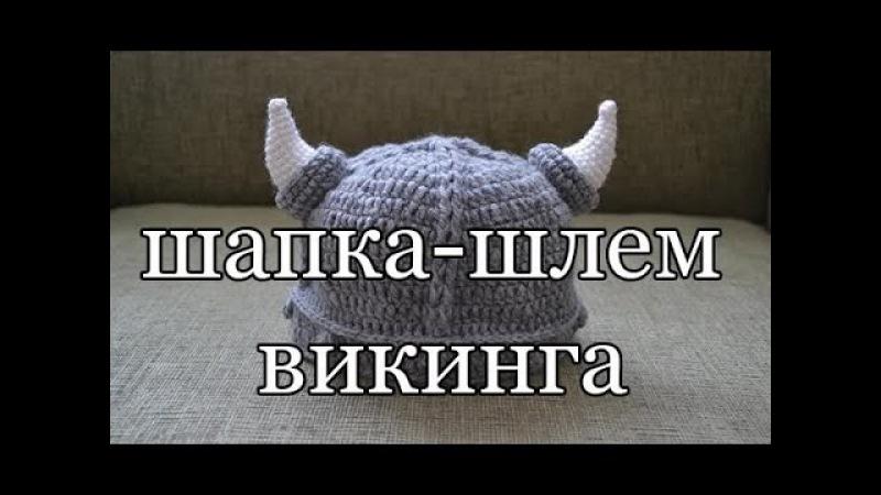Шапка - шлем викинга (Hat helmet Viking)