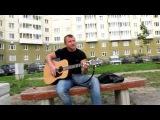 Шан-Хай - Школьница - песня под гитару