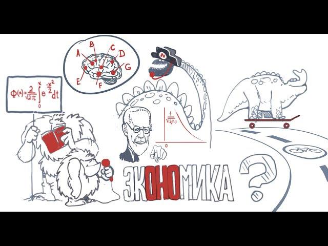 Высшая школа экономики от динозавров до наших дней