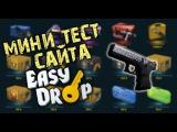 Проверяем сайт Easy Drop с открытием кейсов для CS:GO (мини-проверка)