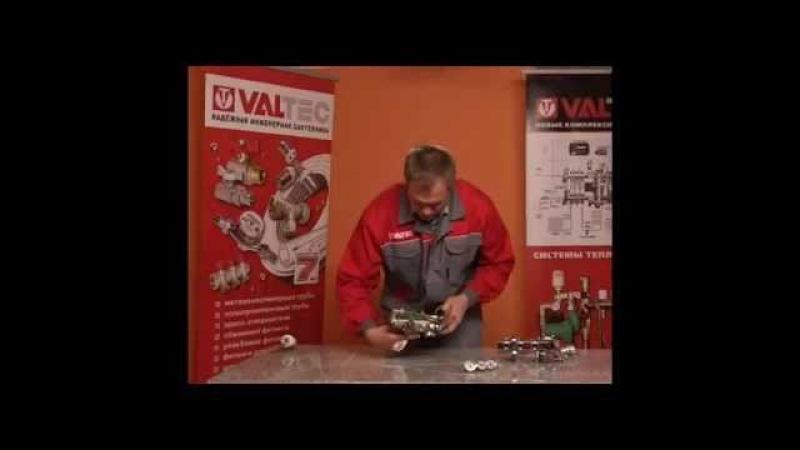 Монтаж водяных теплых полов VALTEC