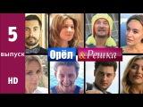 Орёл и Решка -  5 ВЫПУСКБАРСЕЛОНА/ Сезон 1 серия 5 / 2011 / HD 1080p
