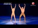 Борис Шипулин и Лена Белоконь - Танцуют Все 7 - Гала-концерт - Четвертый Прямой Эфир (26.12.2014)