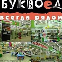 Буквоед – книжный интернет магазин: купить книги