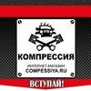 КОМПРЕССИЯ.РФ - интернет магазин запчастей.