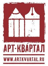 АРТ КВАРТАЛ Товары для художников