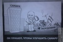 09 ноябрь 2012 - В Тольятти появились демотивароты с губернатором Меркушкиным