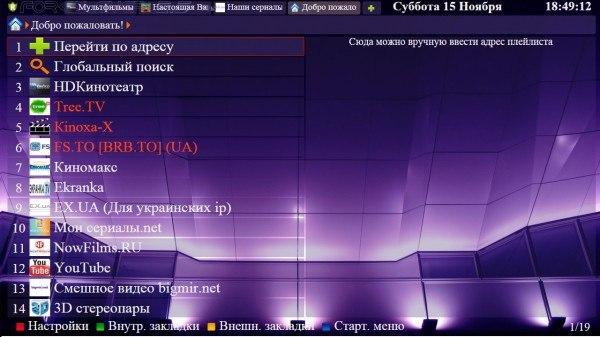 Тв русские на каналы компьютер