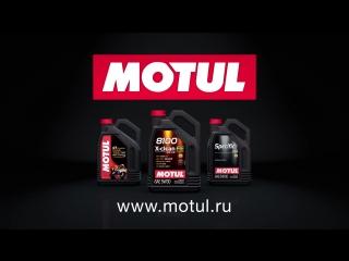 Моторные масла Motul Выбор очевиден