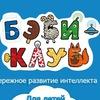 Развивающий центр в Уфе - Бэби-клуб на Мушникова