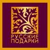 Русские Подарки: подарки и сувениры оптом.