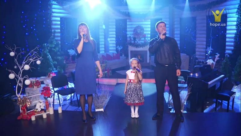 Крок за кроком — Катерина, Олександр і Ніка Косаківські