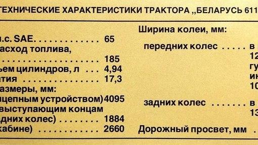 """Юмз 6ам """"Беларусь 611"""""""
