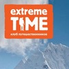 Extreme Time