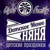 Семейный зал Light Cafe - ☼Light Family☼