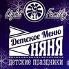 Семейный зал Light Cafe - ☼Light Family☼
