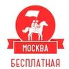 Бесплатная Москва