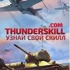 Thunderskill.com