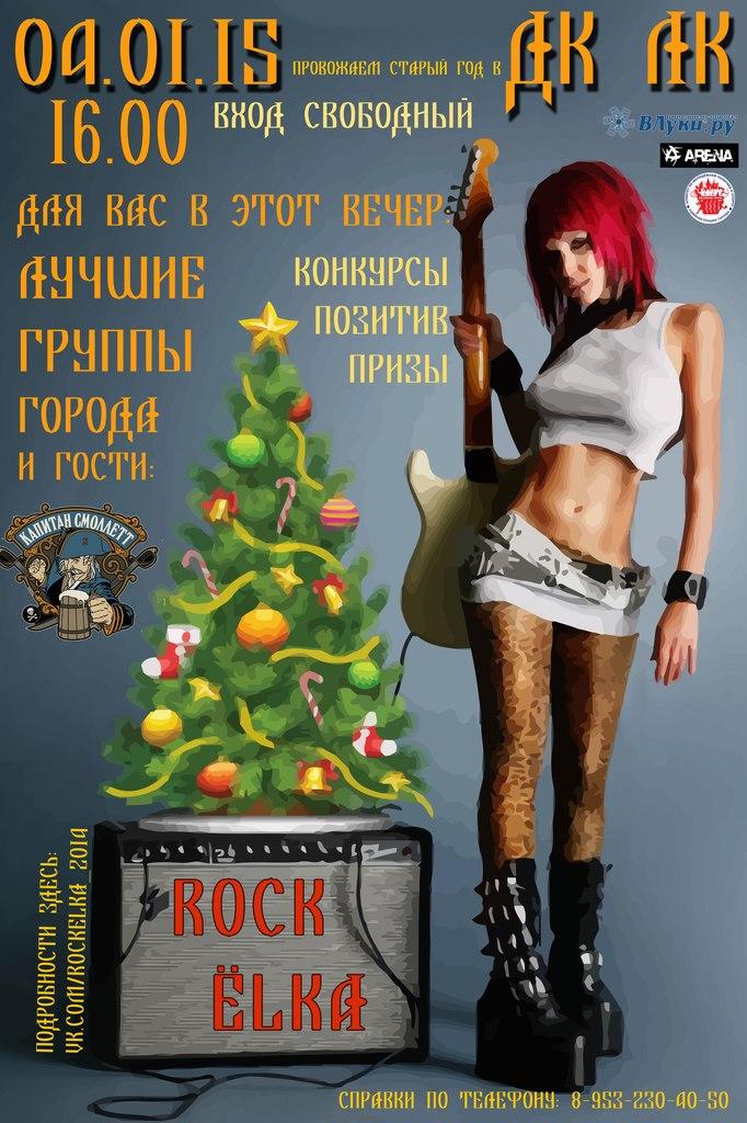 Афиша Великие Луки РоК ЁлкА - с подарком для каждого!