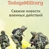 Военный информатор. TodaysMilitary