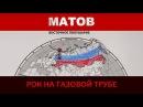 Алексей Матов - Рок на газовой трубе