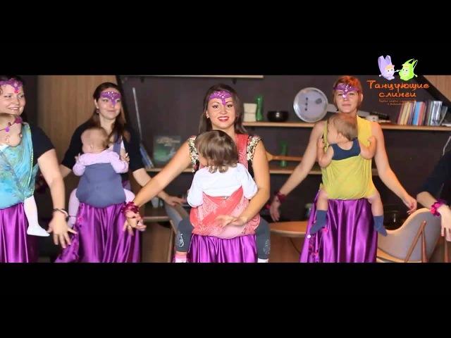 Слинготанец Восточная сказка первый клип на слинготанце от студии Танцующие слинги
