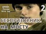 Драма, БЕСПРИЗОРНИК НА МОСТУ, криминальный сериал, 2 серия из 4-х