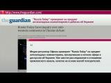 В Великобритании новые претензии предъявлены телеканалу Russia Today - Первый канал