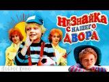 Детское кино НЕЗНАЙКА С НАШЕГО ДВОРА (полная версия) 1983 год