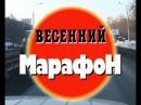 Криминальная Россия Современная Хроника - Весенний Марафон 1-2 часть