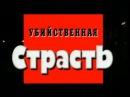 Криминальная Россия Современная Хроника - Убийственная страсть 1-2 часть