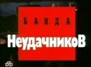 Криминальная Россия - Банда неудачников 2000 часть 1 2