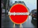 Криминальные хроники - Профессионалы Криминальная Россия
