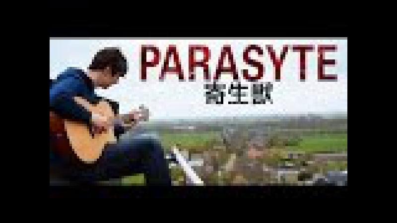 Parasyte OP 1 'Let Me Hear' 寄生獣 [Fingerstyle Guitar Cover by Eddie van der Meer]