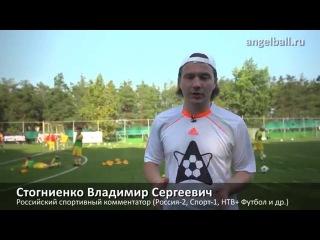 Отзыв Владимира Стогниенко о футбольном лагере Ангелболл