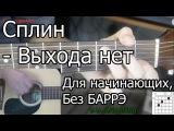 Сплин - Выхода нет (Видео урок) Как играть на гитаре. Без Баррэ, для начинающих