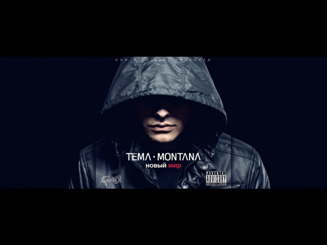 Tëma Montana (Ginex) - 100 Bars новый мир