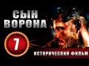 Фильм Сын ворона 7 серия Исторический фильм