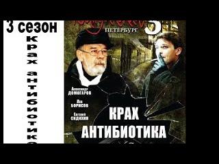 Бандитский Петербург 3 сезон 1 серия из 8