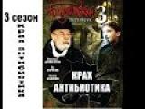 Бандитский Петербург 3 сезон 2 серия из 8