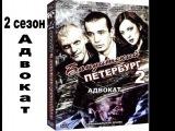 Бандитский Петербург 2 сезон 2 серия из 10
