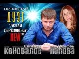Евгений КОНОВАЛОВ &amp Любовь ПОПОВА -