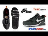 Мужские кроссовки Nike Air Max Trax Leather. Обзор.
